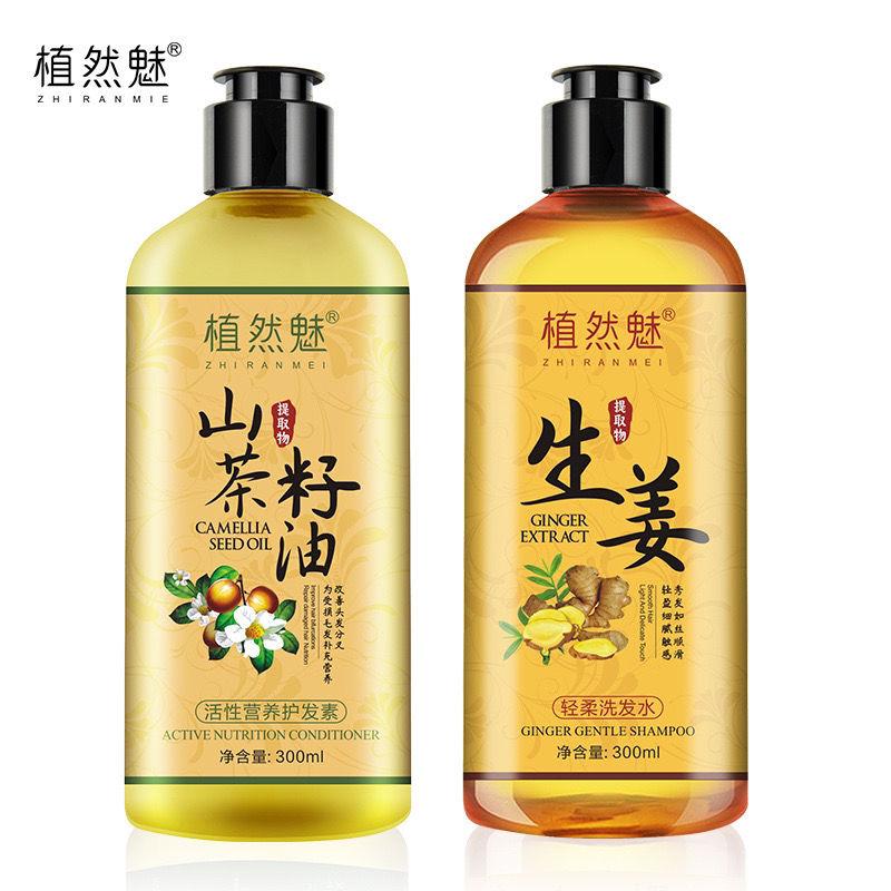 网红植然魅生姜洗发水护发素